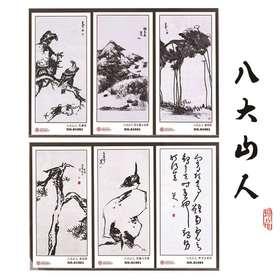 【珍品】《中国古代文化名人-八大山人》钞艺精品画珍藏