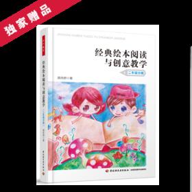万千教育·经典绘本阅读与创意教学(二年级分册)
