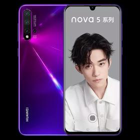 【年货节】华为手机NOVA5全网通8G+128G