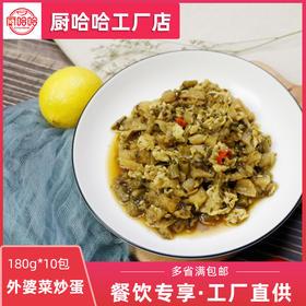 外婆菜炒蛋180g*10包