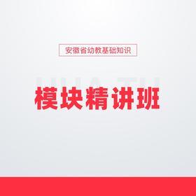 安徽省幼教基础知识模块精讲班