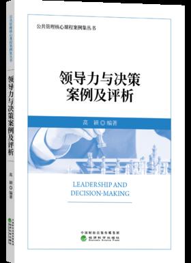 领导力与决策案例及评析