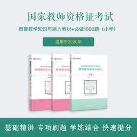 华图在线2020年小学教资教育教学知识与能力专用教材+必做1000题(纯图书)