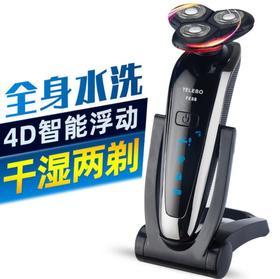 【剃须刀】电动剃须刀全身水洗 充电式智能+200积分