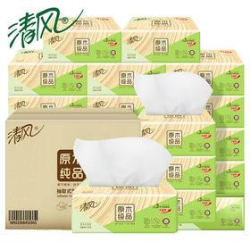 清风原木纯品抽纸3层130抽6包24包家庭装纸巾面纸餐巾纸批发 BR15SCN1