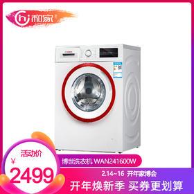 博世洗衣机--型号:WAN241600W