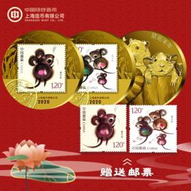 【上海造币厂】2020鼠年邮票铜章 赠邮票