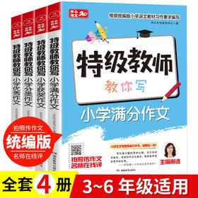 【开心图书】特级教师教你写作文系列分类+满分+优文+获奖共4册开心作文20周年纪念珍藏版
