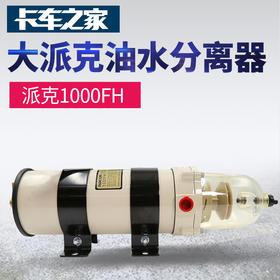 派克 重卡油水分离器 1000FH加装总成