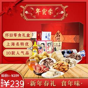 年货特惠 上海名特优合家欢礼盒 上海特产