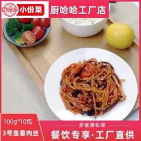 厨哈哈小份菜3号鱼香肉丝100g*10包