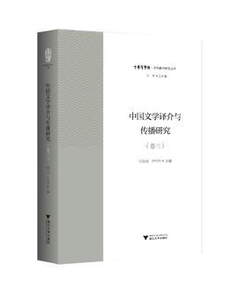 中国文学译介与传播研究(卷三)