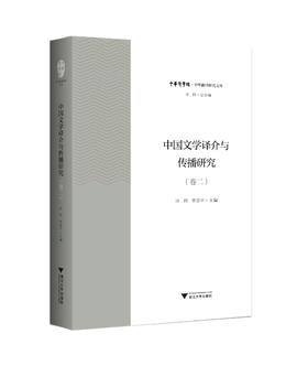 中国文学译介与传播研究(卷二)