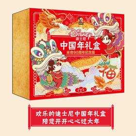 【团购】迪士尼新年礼盒,米奇90周年纪念版