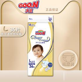 大王光羽高端环贴式纸尿裤S/M/L/XL 2包/4包更划算