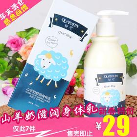 QX01QX-0003C补水保湿香体润肤身体乳TZF(新春佳节  感恩回馈)