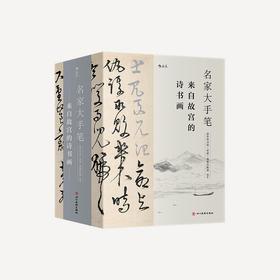 《名家大手笔》| 故宫真迹、大师解读,这套书全中国仅30人看过