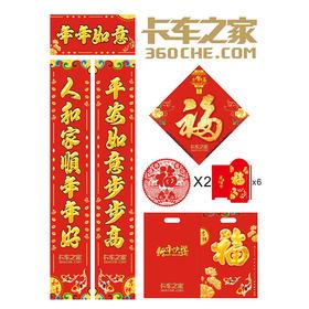 卡车之家定制春联套装6件套  1对联(118)+1福字+2窗花+6红包+礼袋印金字