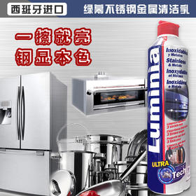 预售!西班牙原装进口!不锈钢清洁剂 厨房锅具水龙头金属去污去渍清洁乳 500ml