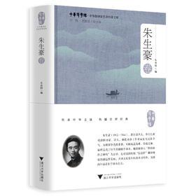 中华翻译家代表性译文库•朱生豪卷