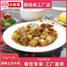 厨哈哈小份菜香辣土豆牛肉100g*10包