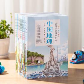 《让孩子爱不释手的中国地理》(15册)| 中科院博士后主编,让孩子受益一生的地理书