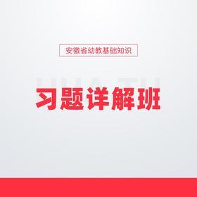 安徽省幼教基础知识习题详解班