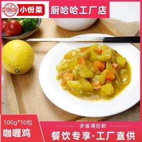 厨哈哈小份菜咖喱鸡100g*10包