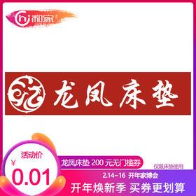 0.01元抢龙凤床垫200元抵用券