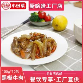 厨哈哈小份菜黑椒牛肉100g*10包