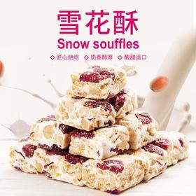 【吃货必备零食】网红雪花酥,奶香醇厚、酸甜可口,圣女果味/奶香原味/蔓越莓味,办公室小食
