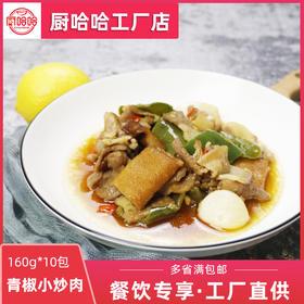 青椒小炒肉160g*10包