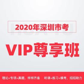 2020深圳市VIP尊享班