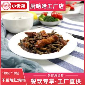 厨哈哈小份菜干豆角红烧肉100g*10包