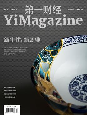《第一财经》YiMagazine 2020年第1期