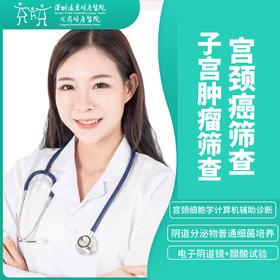 宫颈癌筛查+子宫肿瘤筛查-远东龙岗院区-妇科(每人仅限使用一次,不与其他平台同享)