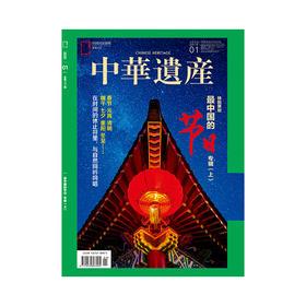 《中华遗产》202001 最中国的节日专辑(上)