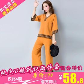 E8819爆款时尚V领纯色针织中袖两件套TZF(新春佳节 感恩回馈)