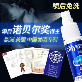 【源自诺贝尔奖得主的生物活性肽技术】otty欧缇男士洗液 止痒 祛除异味 温和无刺激