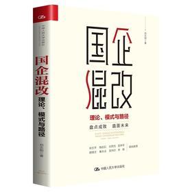 国企混改:理论、模式与路径 郑志刚 人大出版社