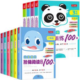 【开心图书】全彩版1-6年级小学语文+英语阶梯阅读训练100篇畅销十年全新升级