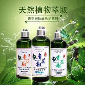 预售【去除头螨从根源开始】植物除螨 滋养头皮肌肤 根源清螨 温和养护 多效合一 青花椒洗护三件套
