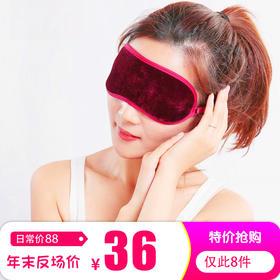 HK01477睡眠眼罩TZF(年末清仓 抓机会 买实惠 )