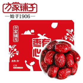 【方家铺子】枣有心意灰枣礼盒2.5kg/盒