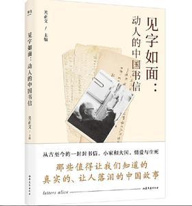【预售】见字如面:动人的中国书信,阅人阅己阅众生,字字见心