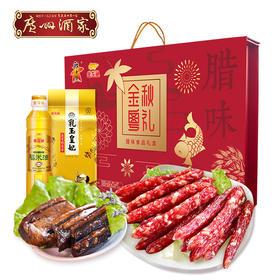 广州酒家秋之风金秋粤礼腊味食品礼盒广式腊肠腊肉稻米油年货送礼
