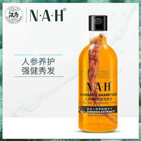 【2瓶减20,3瓶减50】人参养护洗发水 含一整根人参 防脱发去屑控油无硅油滋养护发 无添加