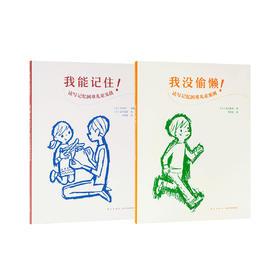 能读会写套装 《我没偷懒!》《我能记住!》  每个家庭都需要切合自己孩子的教育实践 读小库 父母读物