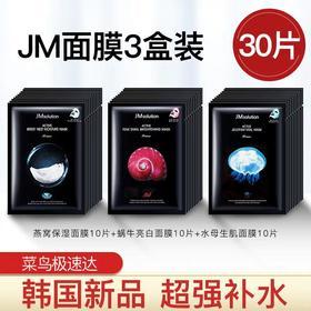 【3盒】韩国JM肌司研补水面膜