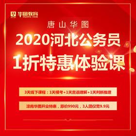 2020河北公务员1折特惠体验课(线下面授)